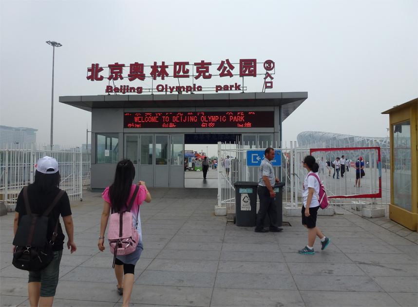 brama park olimpijski Pekin