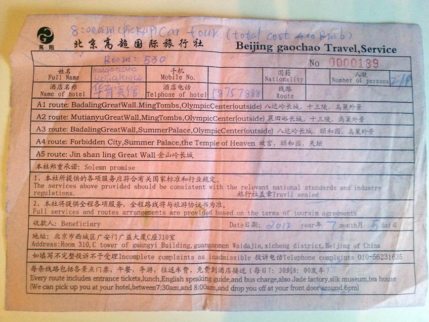 Umowa Pekin