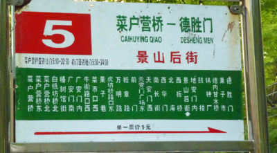 Komunikacja w Pekinie